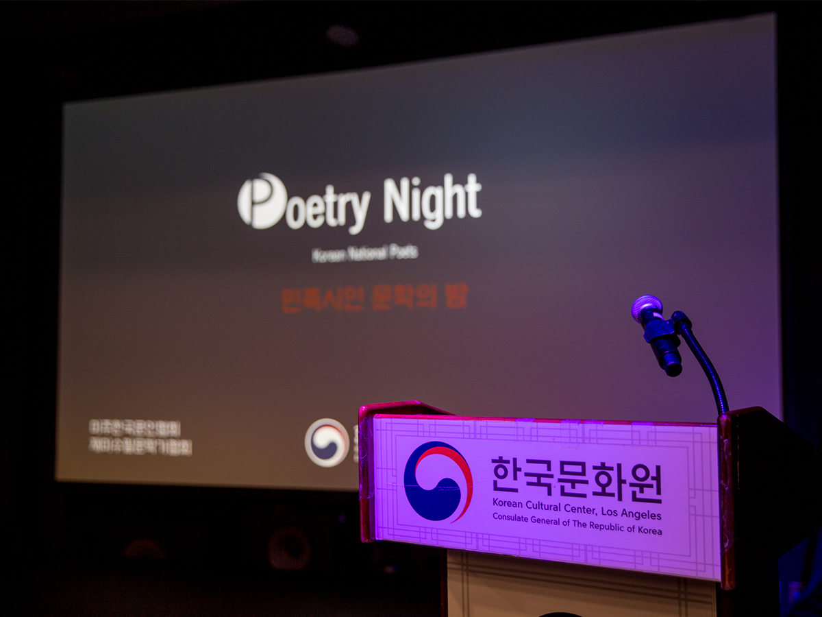 K-Literature Poetry Night