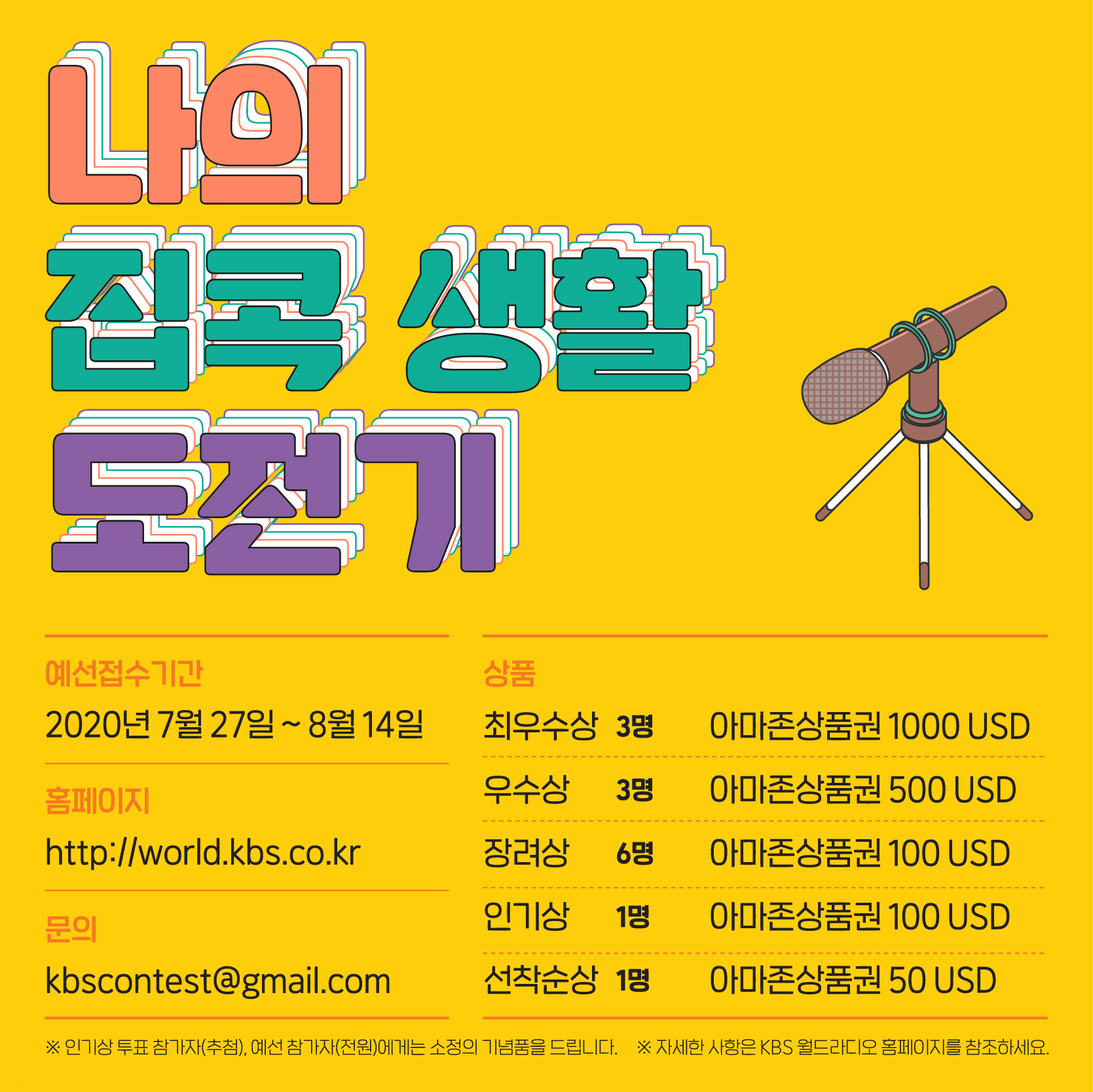 Fifth Korean Language Video Contest