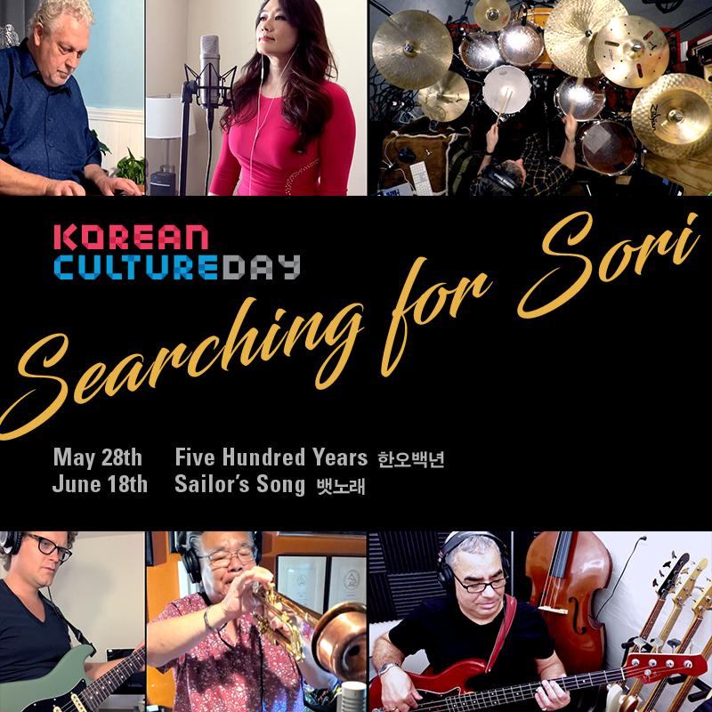 2020 Korean Culture Day Online Jazz Concert  'Searching for Sori'