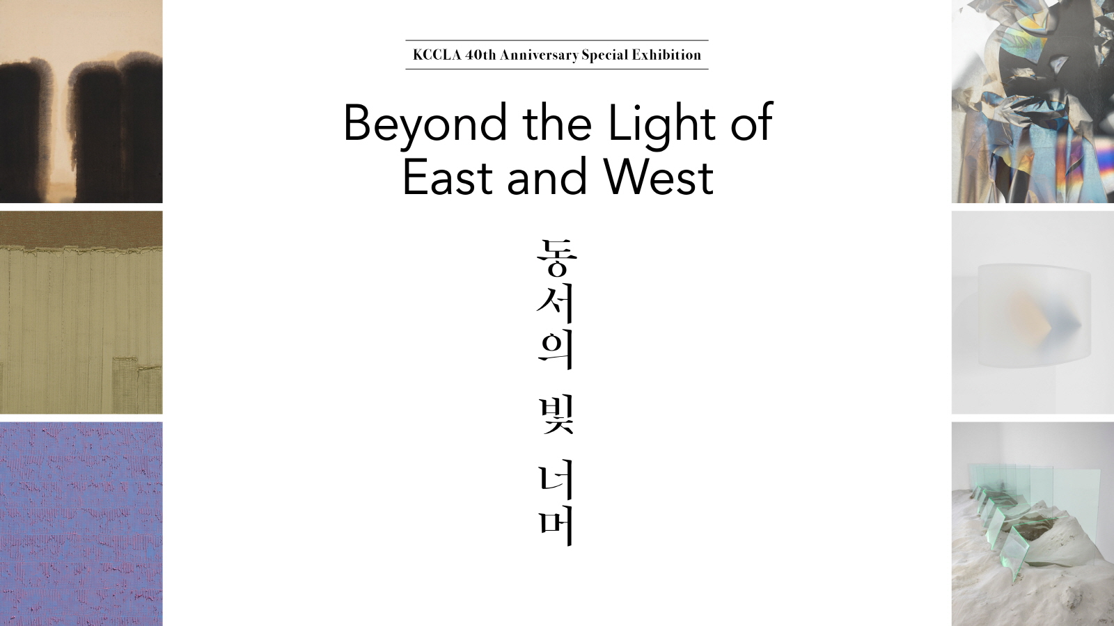 Special Exhibition: Beyond the Light of East and West