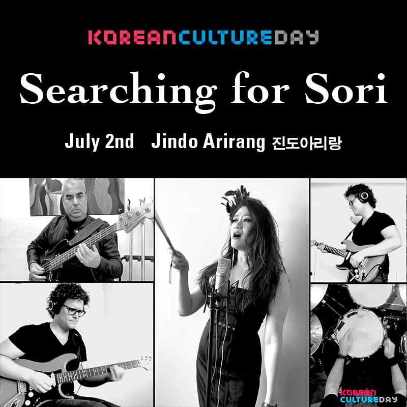 2020 Korean Culture Day Online Jazz Concert 'Jindo Arirang'