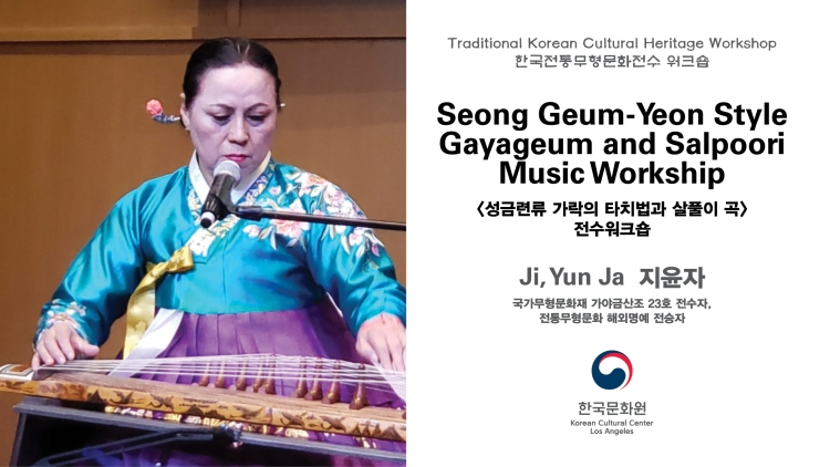 Traditional Korean Cultural Heritage Workshop: Seong Geum-Yeon Style Gayageum and Salpoori Music Wor