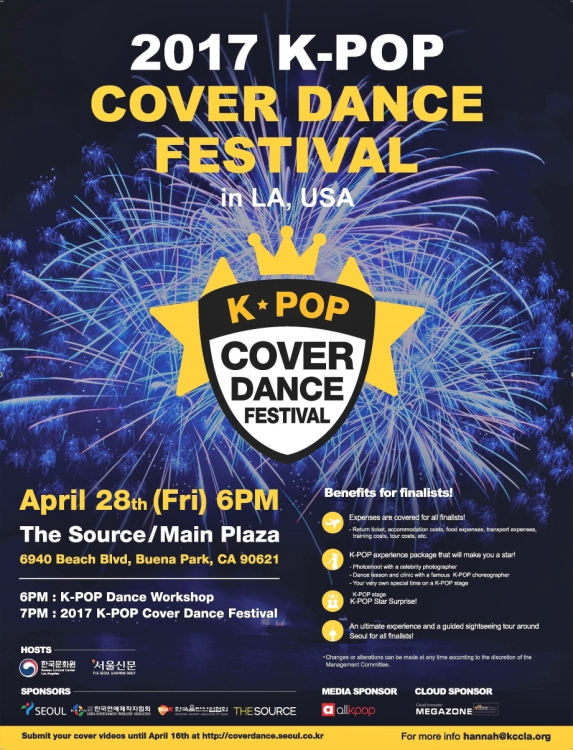 2017 K-POP Cover Dance Festival