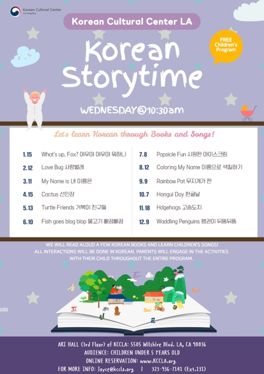 (Cancelled)  Korean Storytime (Ari Hall)
