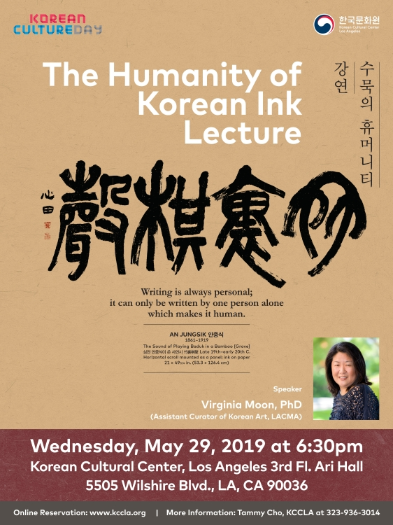 "Korean Culture Day: ""The Humanity of Korean Ink"" Lecture"