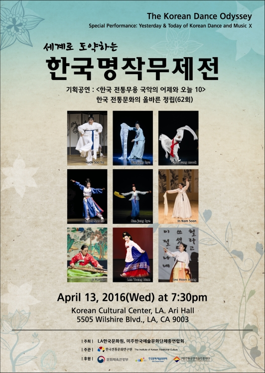 Special Performance: The Korean Dance Odyssey
