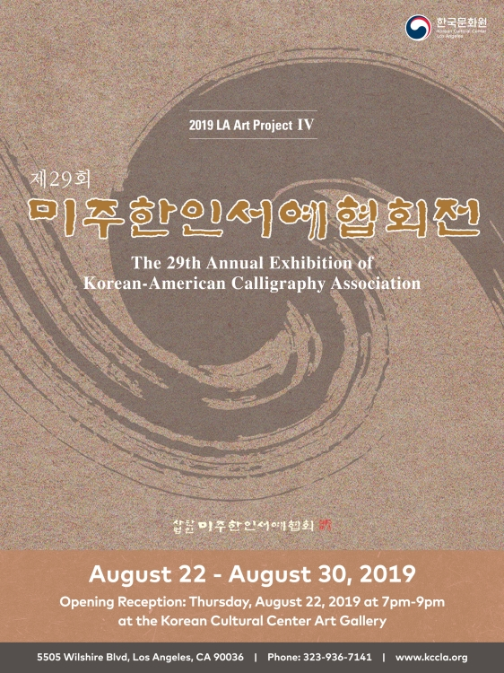 The 29th Annual Exhibition of Korean-American Calligraphy Association