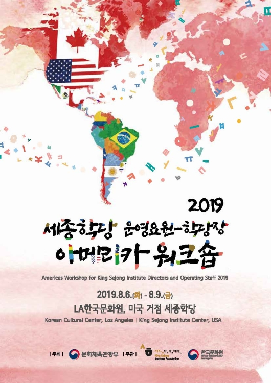 America Workshop for King Sejong Institute Directors and Operation staff 2019