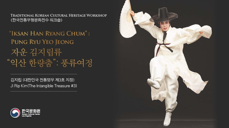 Traditional Korean Cultural Heritage Workshop: Iksan Han Ryang Chum: Pung Ryu Yeo Jeong