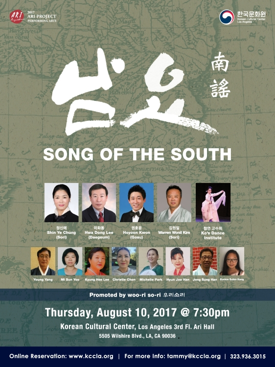 2017 ARI PROJECT: Song of the South