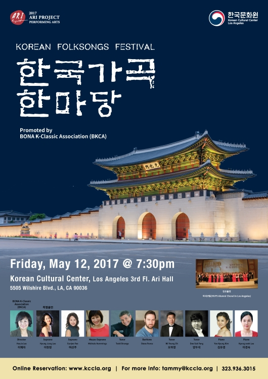 2017 ARI PROJECT: KOREAN FOLKSONGS FESTIVAL