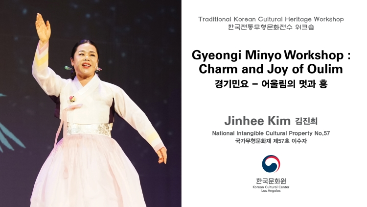 Traditional Korean Cultural Heritage Workshop: Gyeonggi Minyo Workshop : Charm and Joy of Oulim