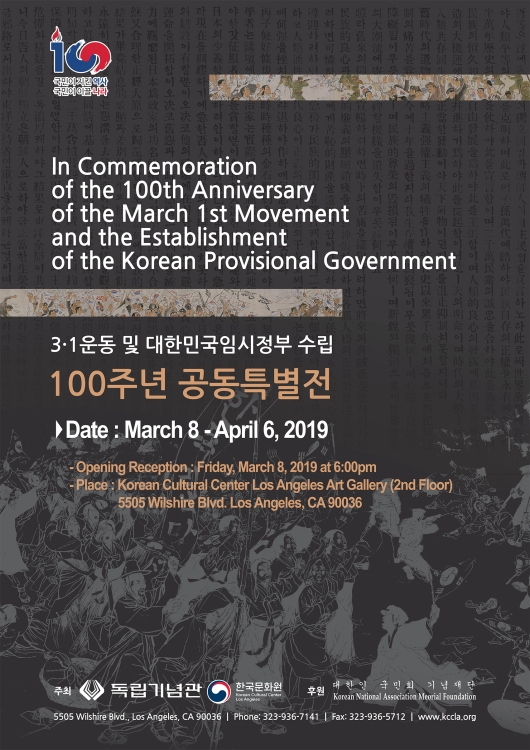Special Exhibition: In Commemoration of the 100th Anniversary of  the March 1st Movement