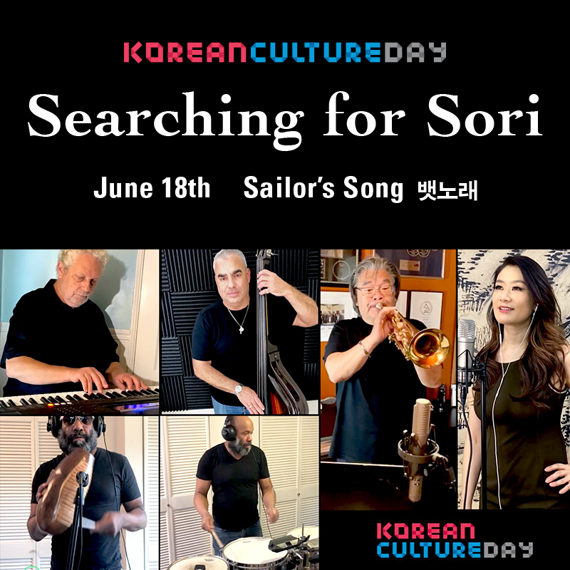 2020 Korean Culture Day Online Jazz Concert  'Sailor's Song'