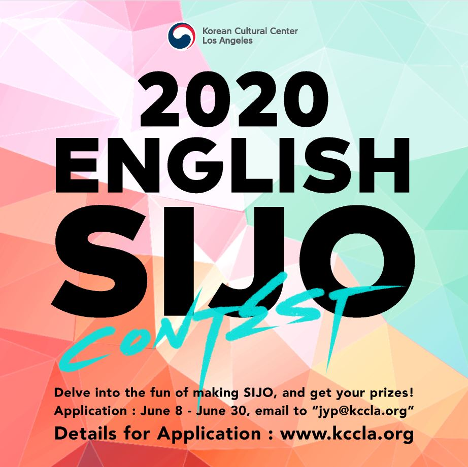[2020 ENGLISH SIJO CONTEST] VIRTUAL AWARDS CEREMONY