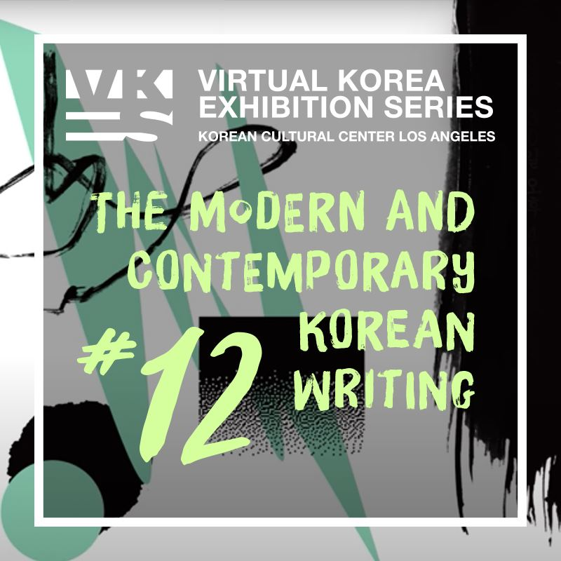 Virtual Korea-Exhibition Series #12 - The Modern and Contemporary Korean Writing