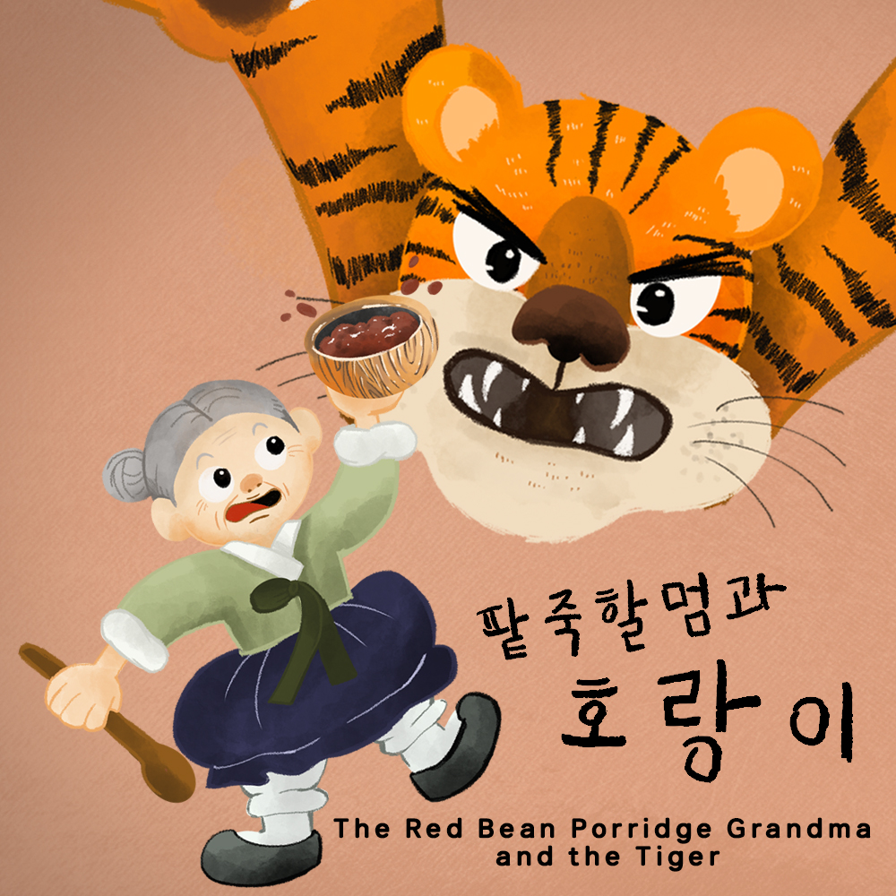 Virtual Korean Storytelling Red Bean Porridge Grandma and the Tiger