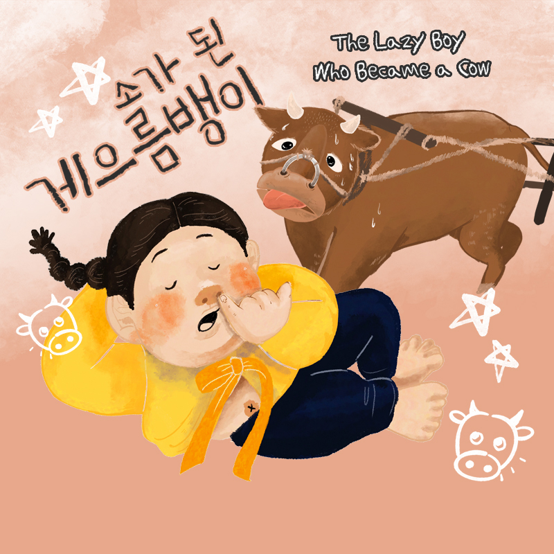 Virtual Storytime Korean Folk Tale Series  The Lazy Boy who Became a Cow