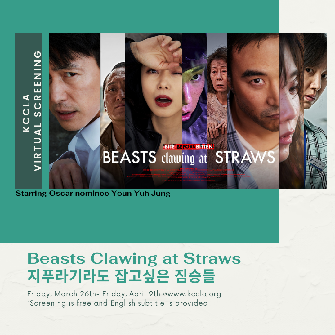 "Virtual Korean Movie Night  ""Beasts Clawing at Straws"""
