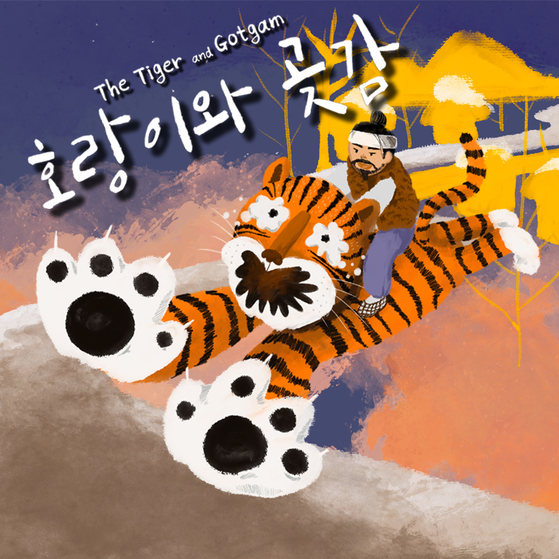 Virtual Korean Storytelling The Tiger and Gotgam
