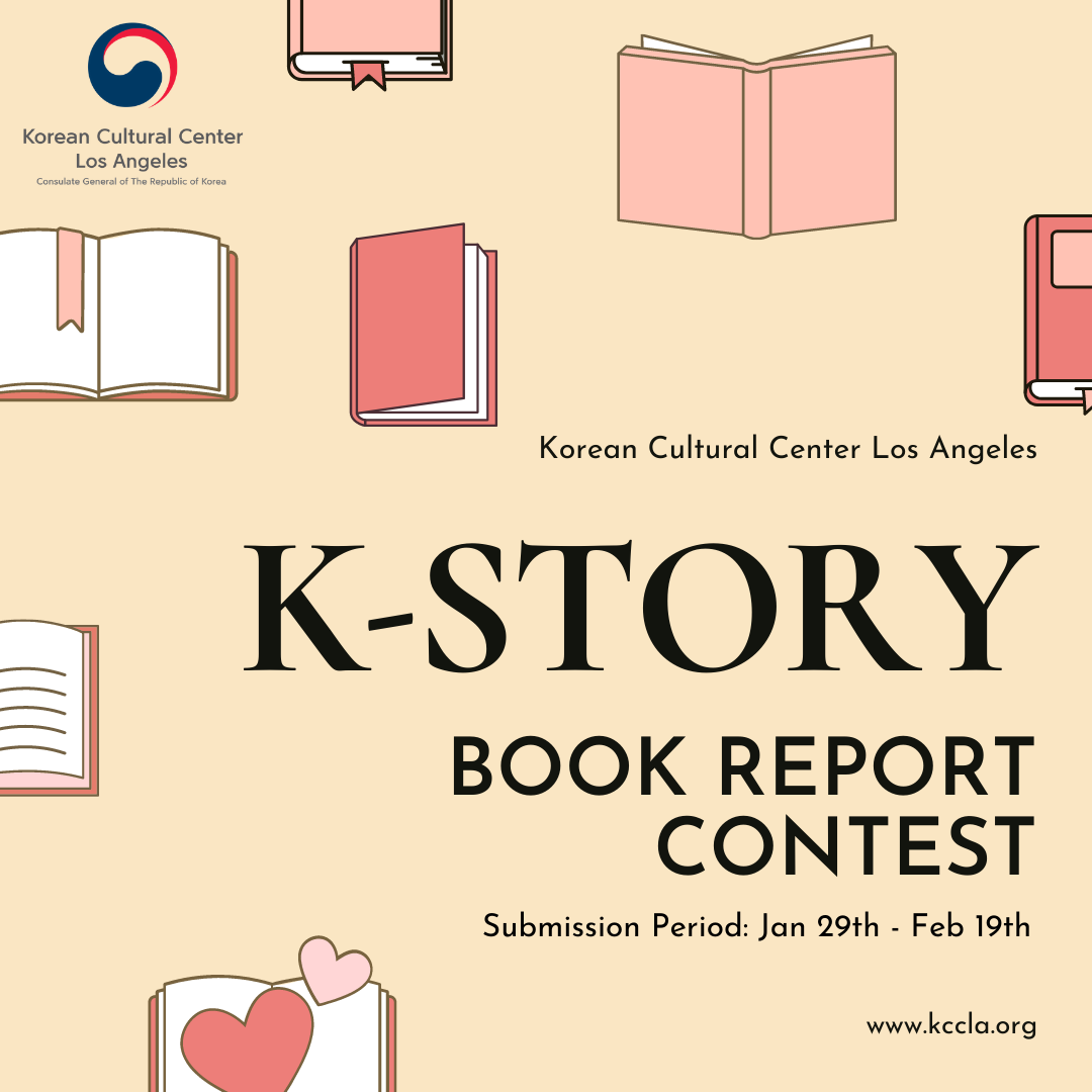 K-Story Book Report Contest