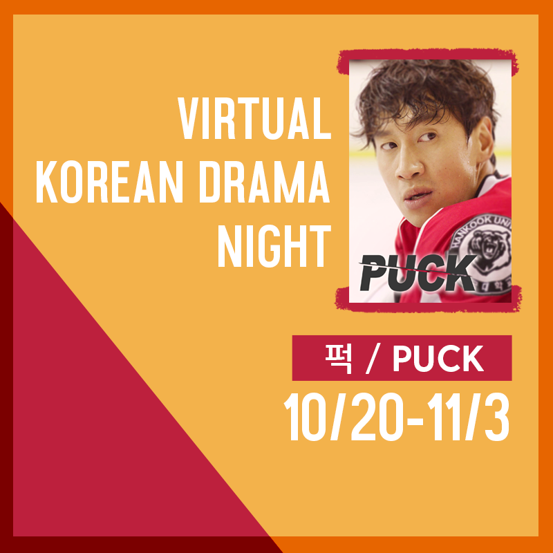 Virtual Korean Drama Night: Puck