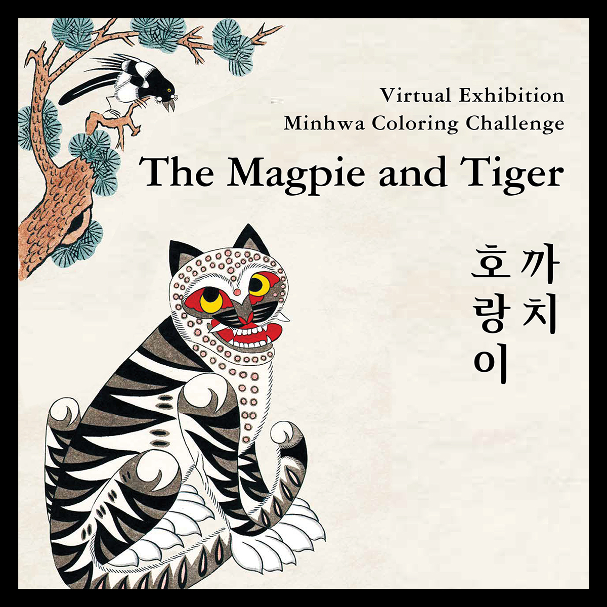 Minhwa Coloring Challenge Virtual Exhibition
