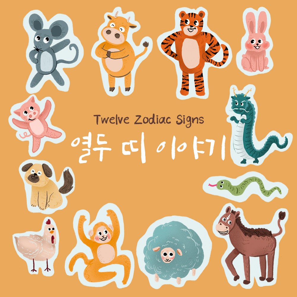 K-Story Korean Folktale Series 'Twelve Zodiac Signs'