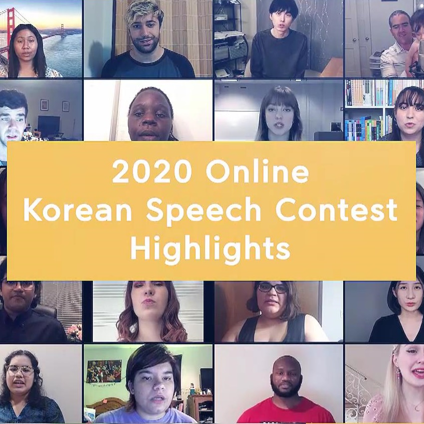 2020 Online Korean Speech Contest Highlights