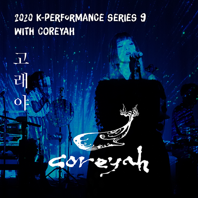 K-Performance Series(9) Coreyah