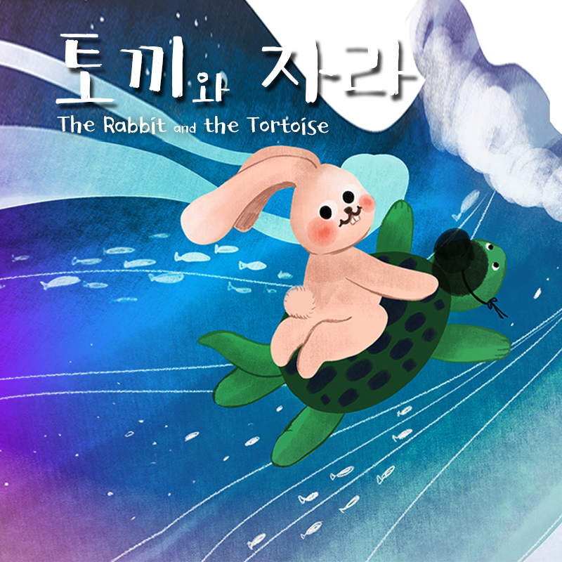 Virtual Korean Storytelling (The Rabbit and the Tortoise)