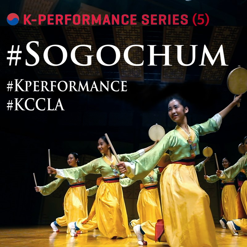 VIRTUAL KOREA K-Performance Series(5) Sogochum (Small Drum Dance)