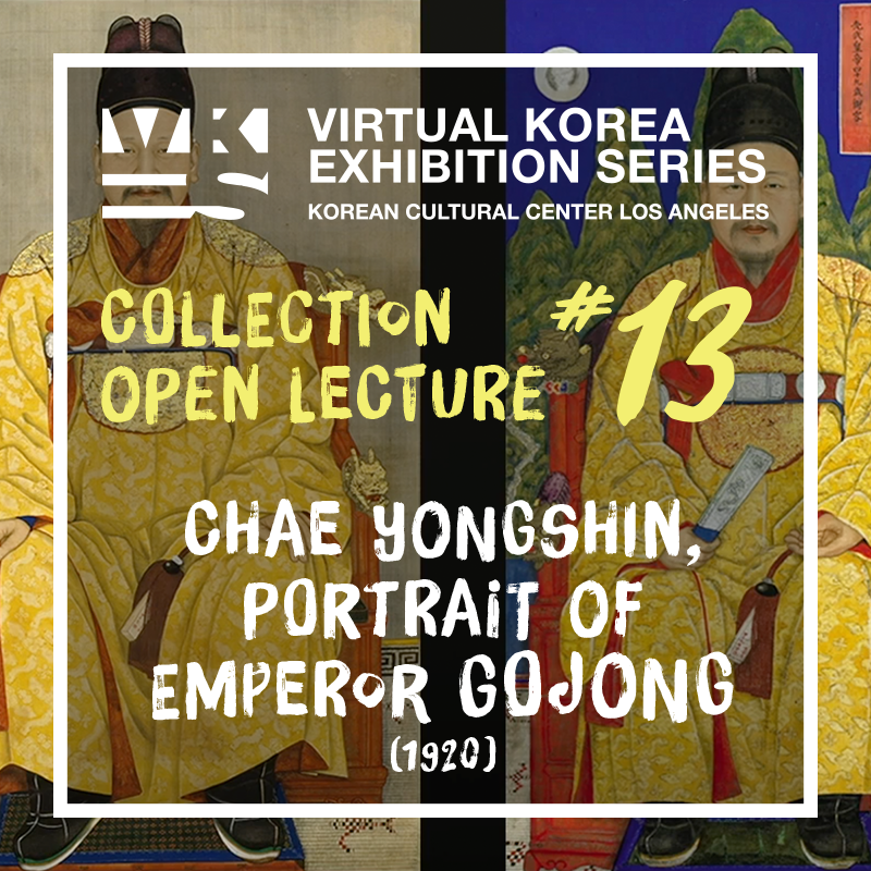 Virtual Korea-Exhibition Series #13 - Chae Yongshin, Portrait of Emperor Gojong (1920)