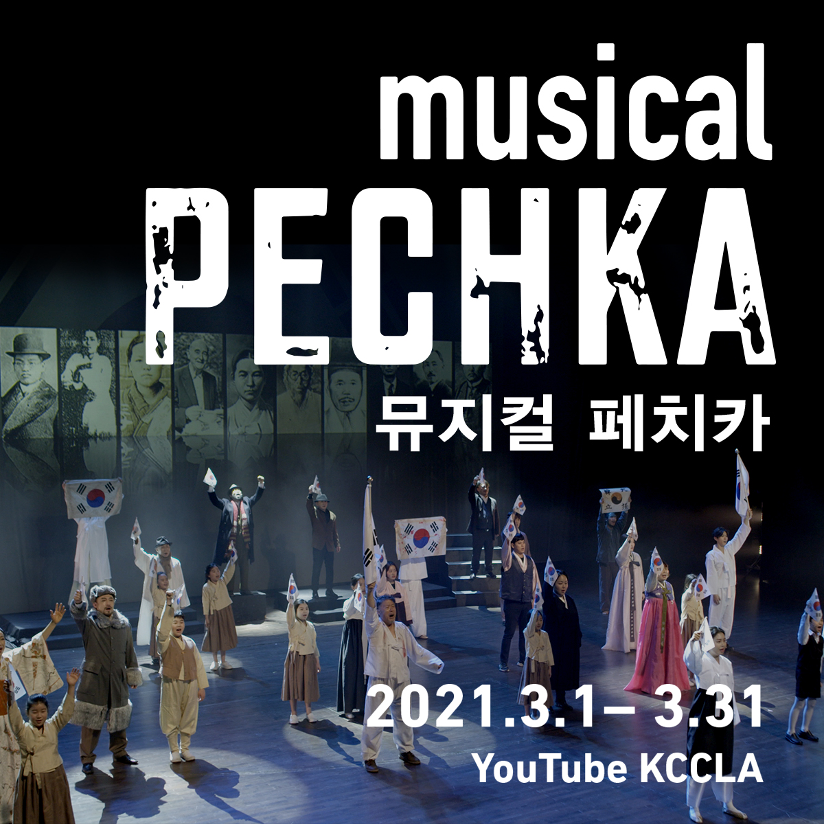 Musical PECHKA