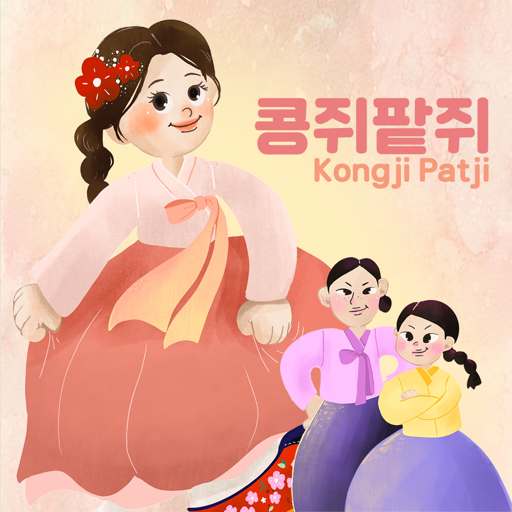 Virtual Korean Storytelling - Kongji Patji