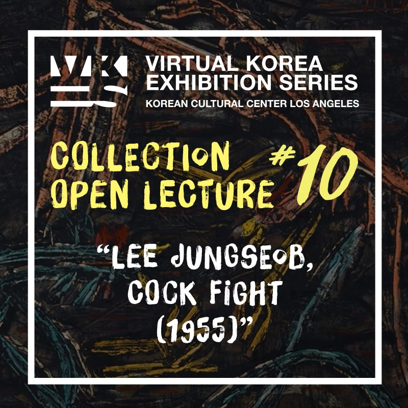 Virtual Korea-Exhibition Series #10 - LEE Jungseob, Cock fight (1955)