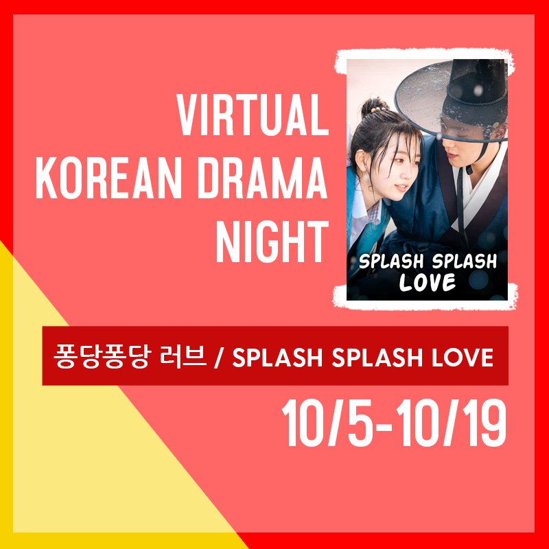 Virtual Korean Drama Night: Splash Splash Love