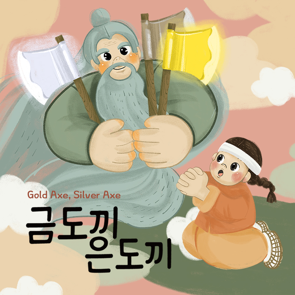 K-Story Korean Folktale Series 'Gold Axe, Silver Axe'