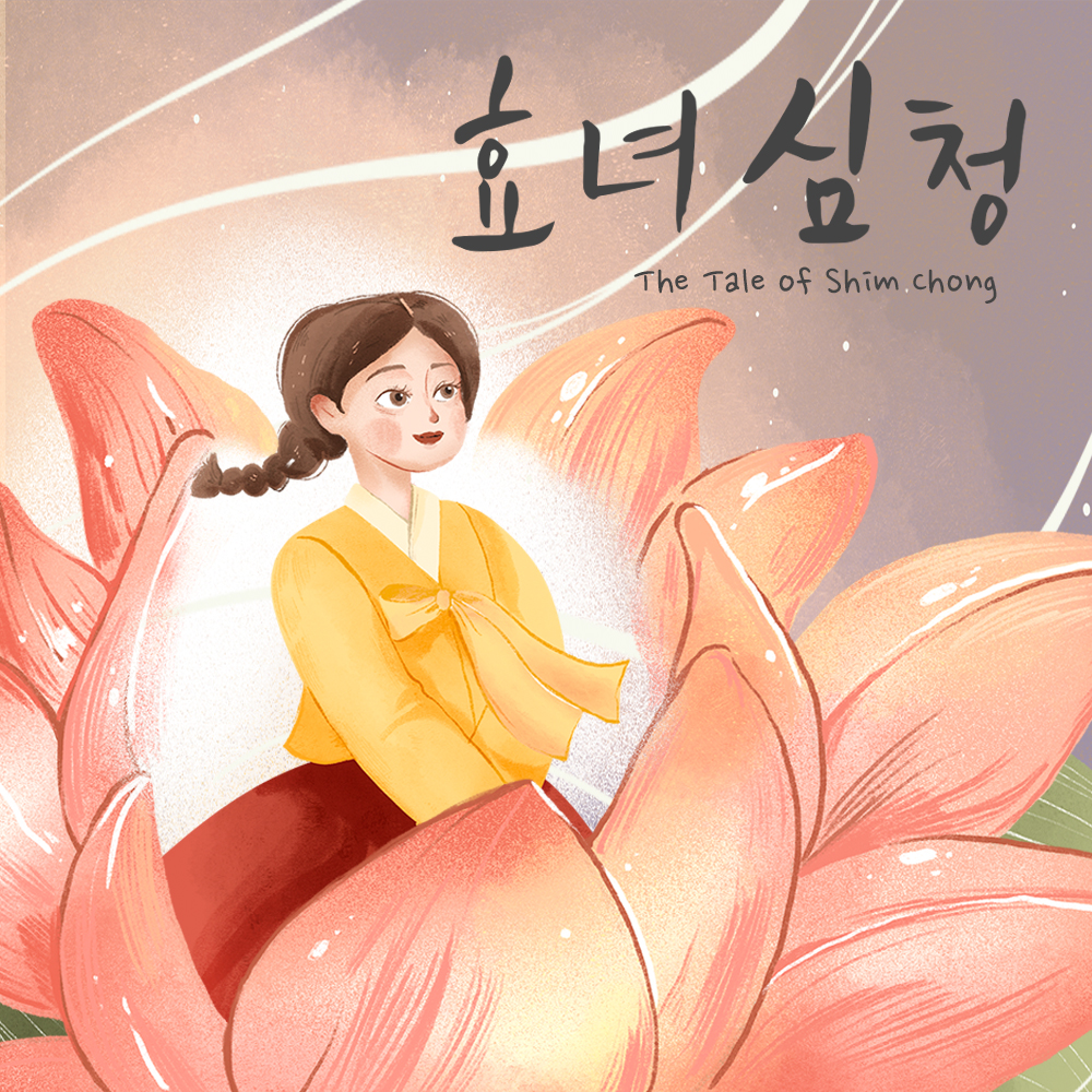"K Story Korean Folktale Series ""The Tale of Shim Chong"""
